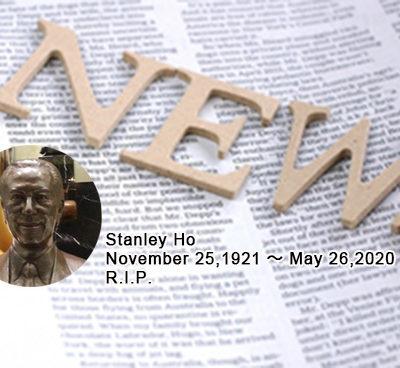 スタンレー・ホー氏が死去